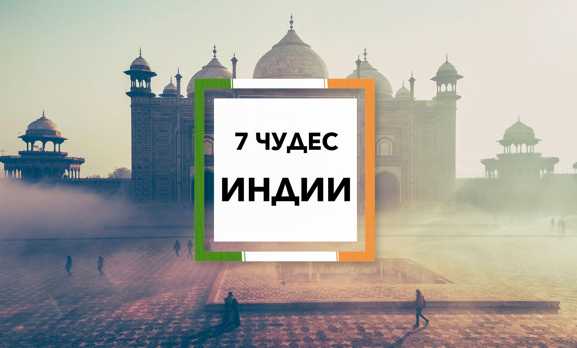7 чудес Индии, которые стоит посетить в 2018 году