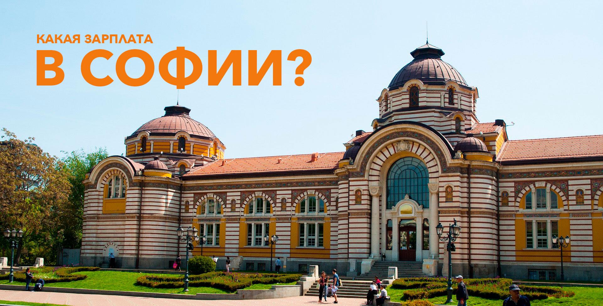 Средняя зарплата в Болгарии, София и уровень жизни