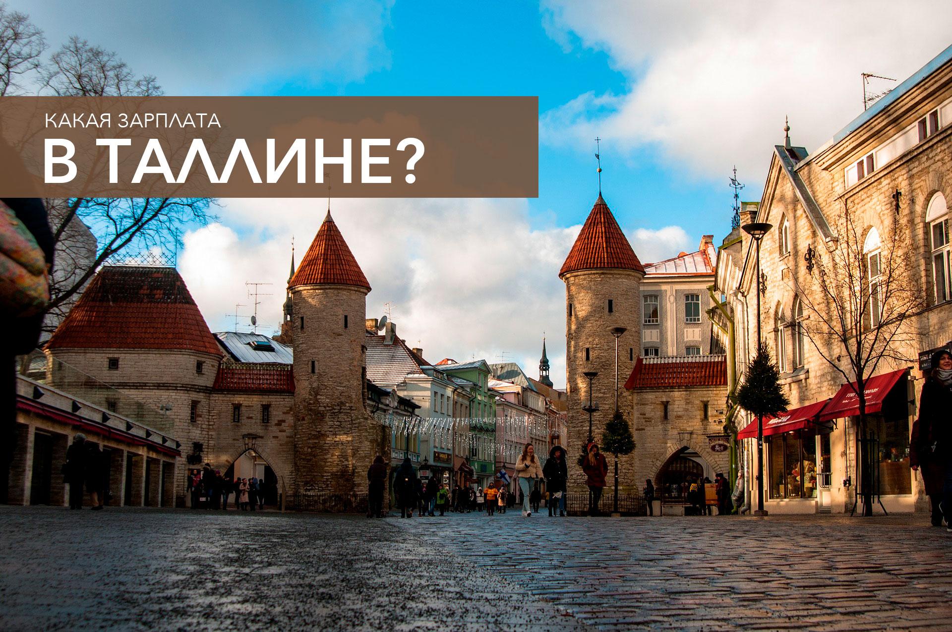 Зарплата в Эстонии, Таллине и уровень жизни