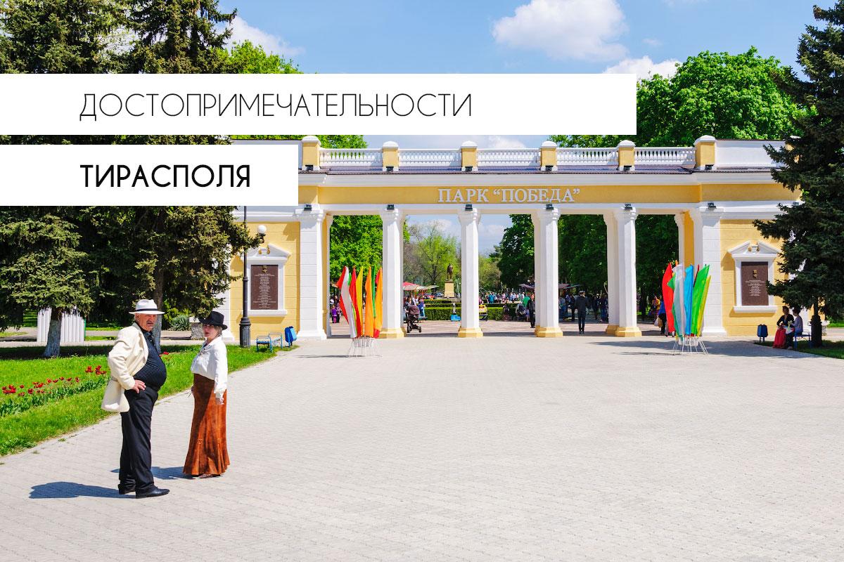 Достопримечательности Тирасполя, Приднестровье