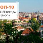 ТОП-10 лучших городов Европы где меньше всего людей