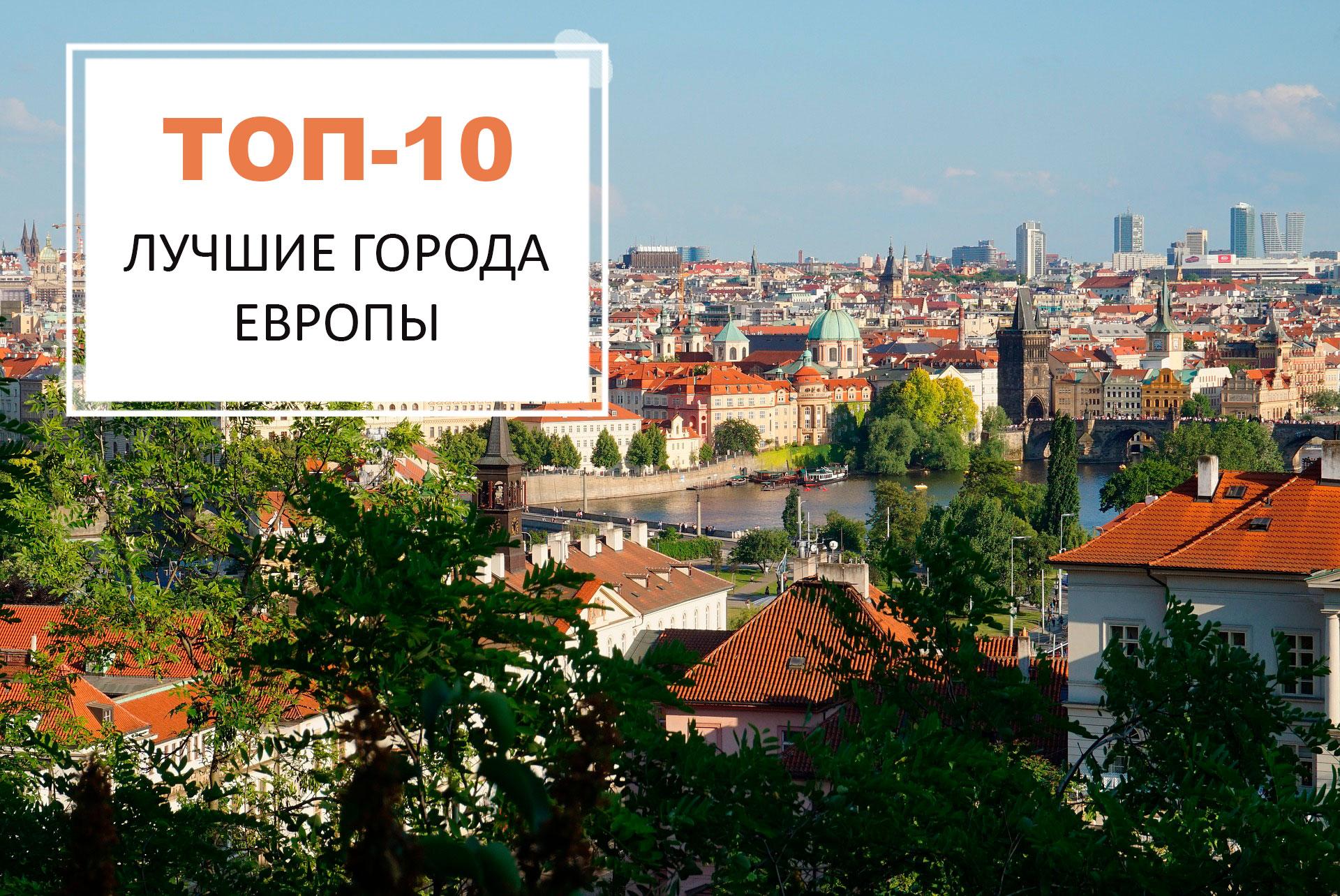 Лучшие города Европы, где мало людей
