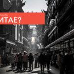 Минимальная и средняя зарплата в Китае