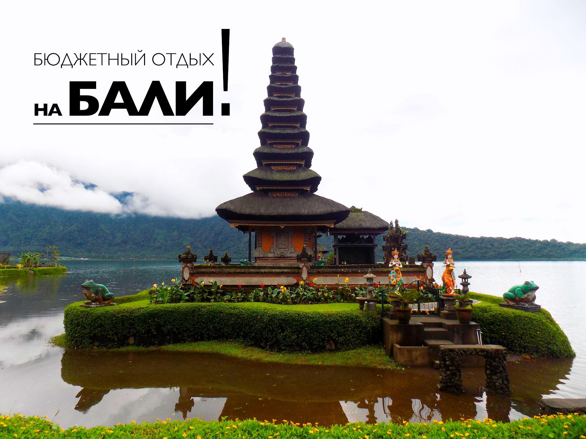 Бюджетный отдых на Бали