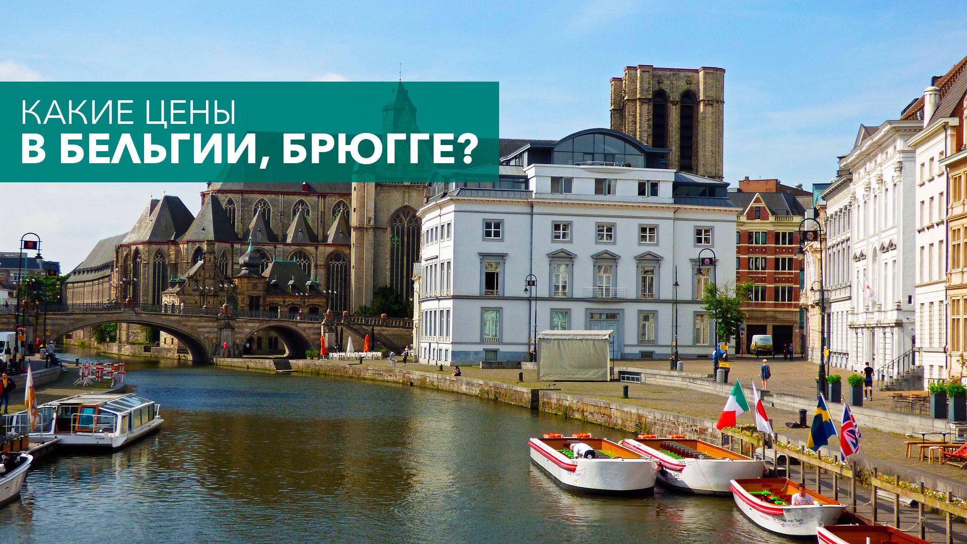 Цены в Бельгии, Брюгге – варианты бюджета для туриста