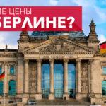 Цены в Берлине - ежедневный бюджет путешественника