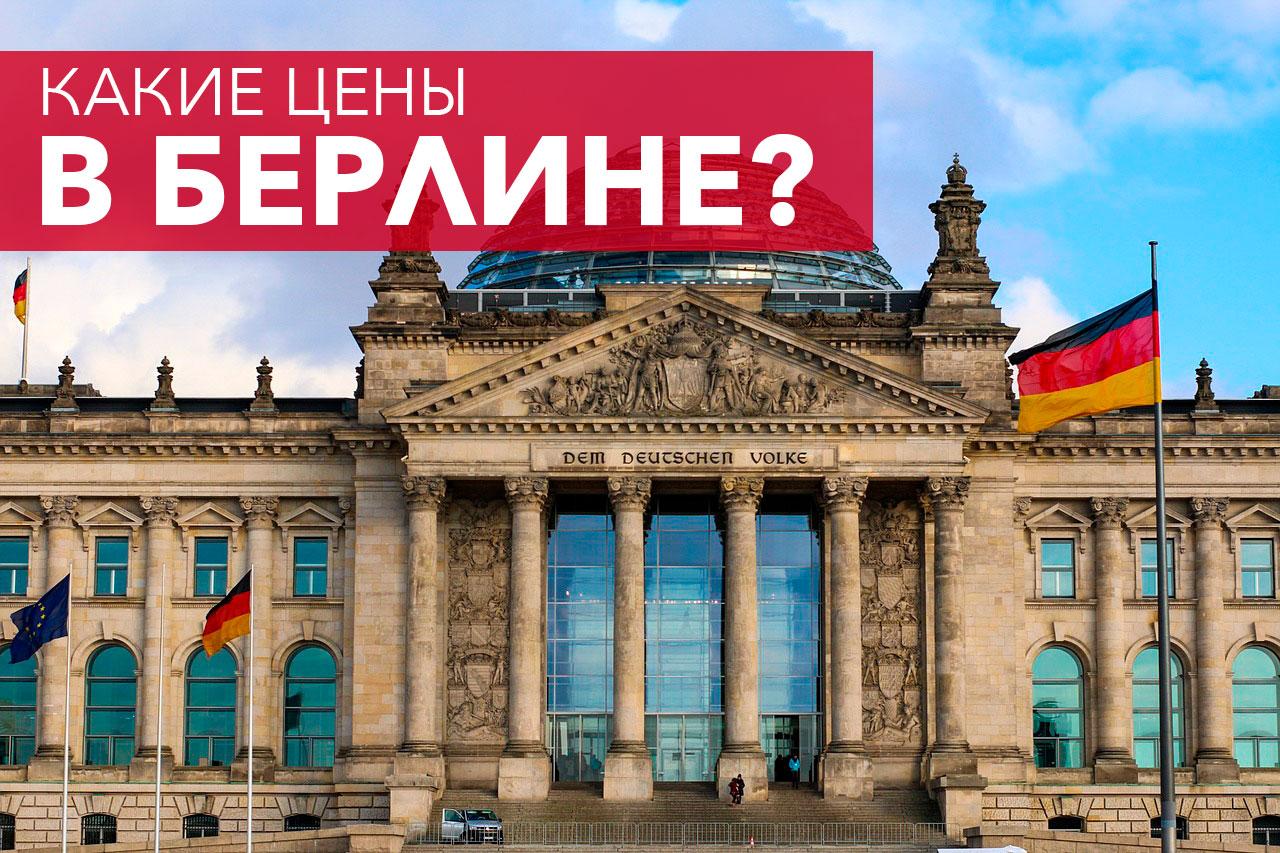 Цены в Берлине – варианты бюджета путешественника