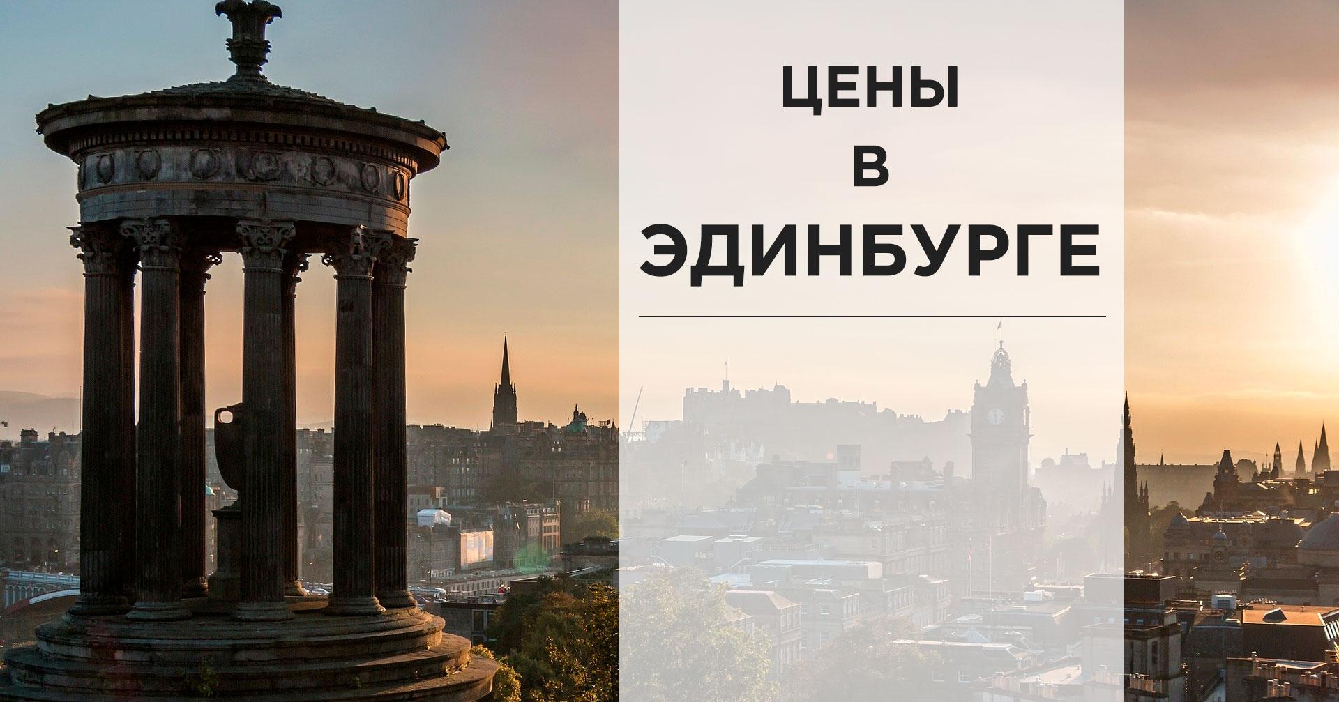 Цены в Эдинбурге, Шотландии – ежедневный бюджет туриста
