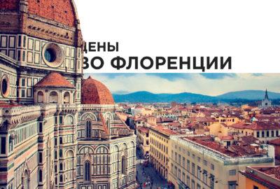 Цены во Флоренции, Италии