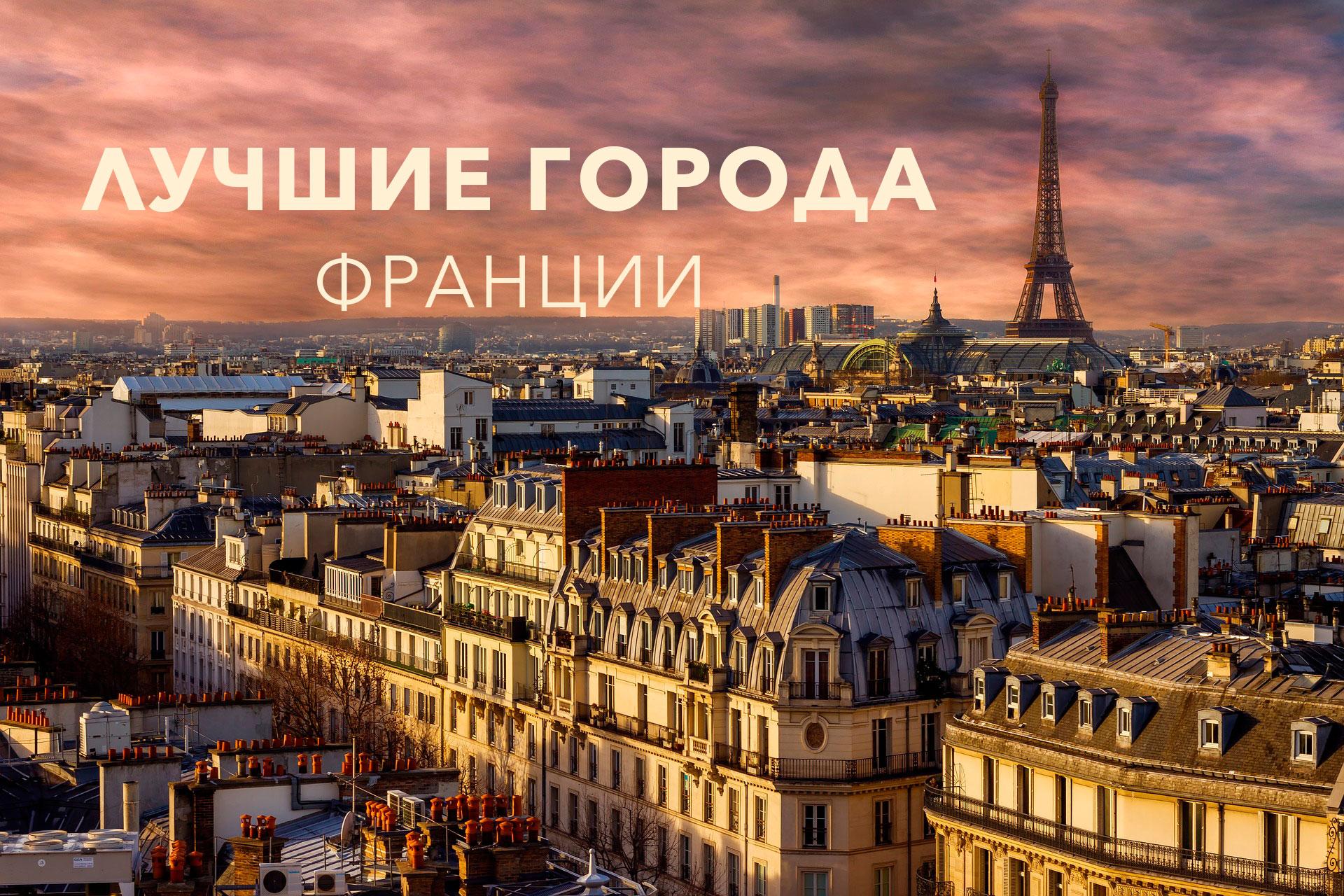 Лучшие исторические городаФранции для путешествия