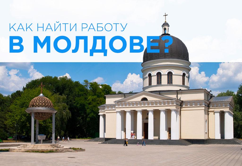 Как найти работу в Молдове