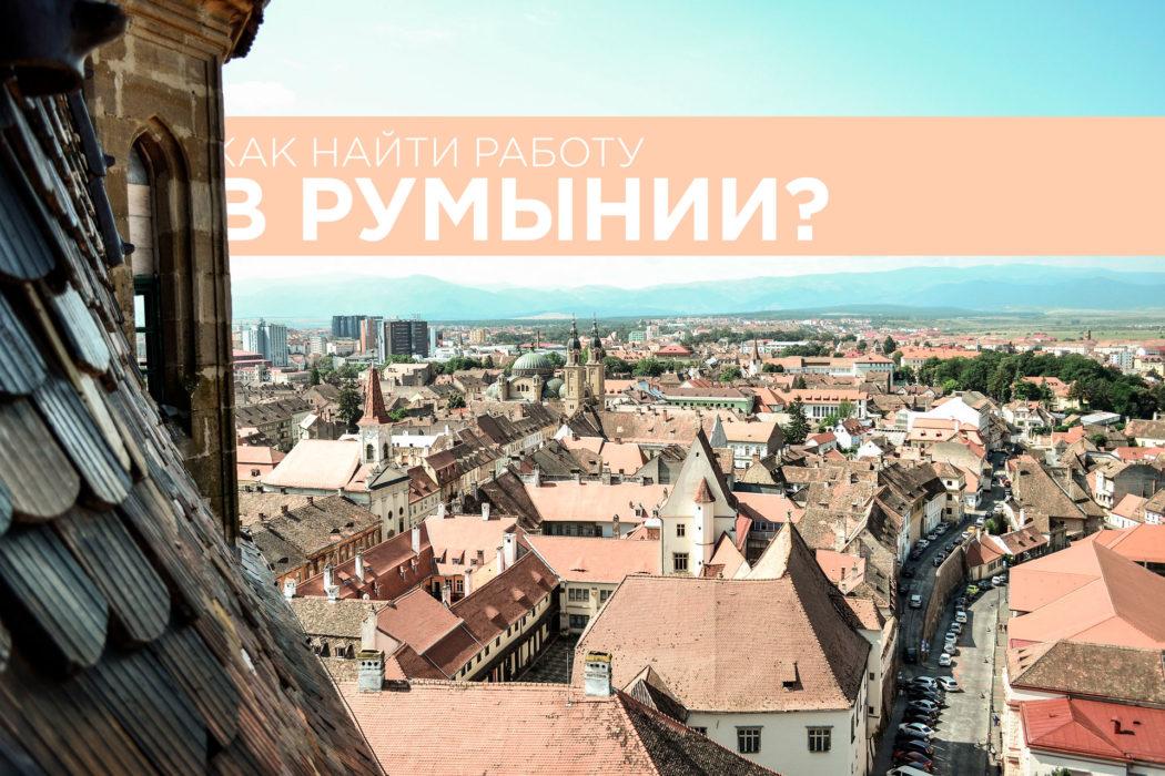 Как найти работу в Румынии гражданам ЕС и других стран