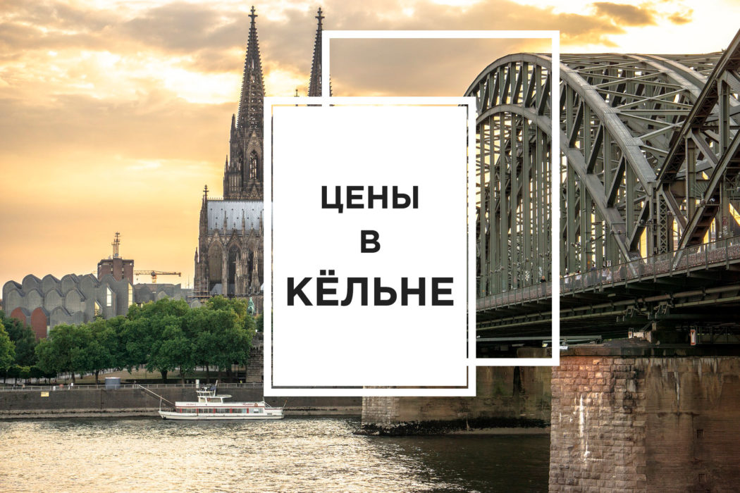 Цены в Германии, Кёльн - ежедневный бюджет туриста