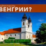 Как найти работу в Венгрии для граждане ЕС и других стран
