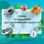 Самые посещаемые достопримечательности всемирного наследия ЮНЕСКО