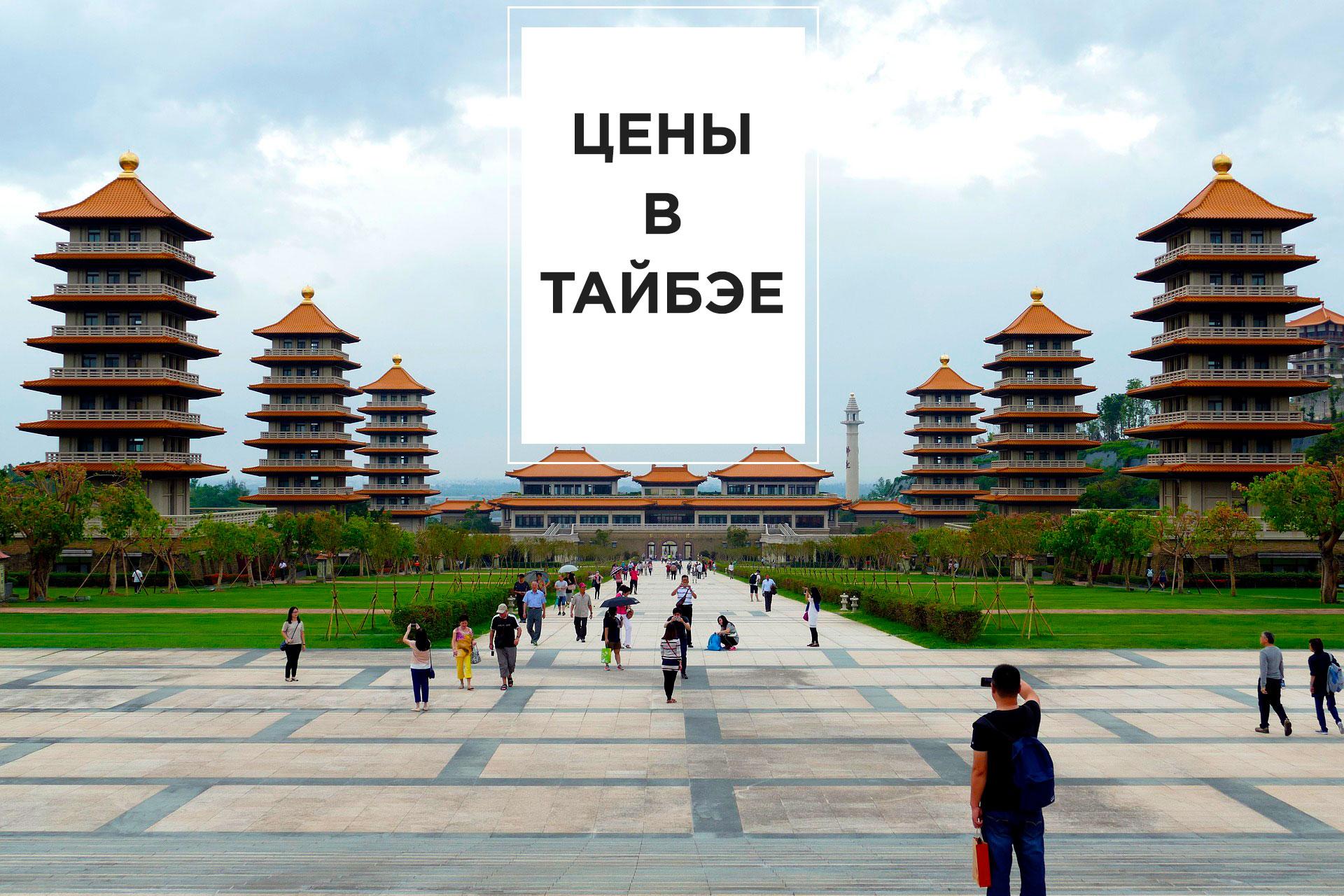 Цены в Тайбэе, Тайвань – ежедневный бюджет туриста