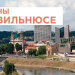 Цены на жизнь в Вильнюсе, Литва - еда, транспорт, обучение