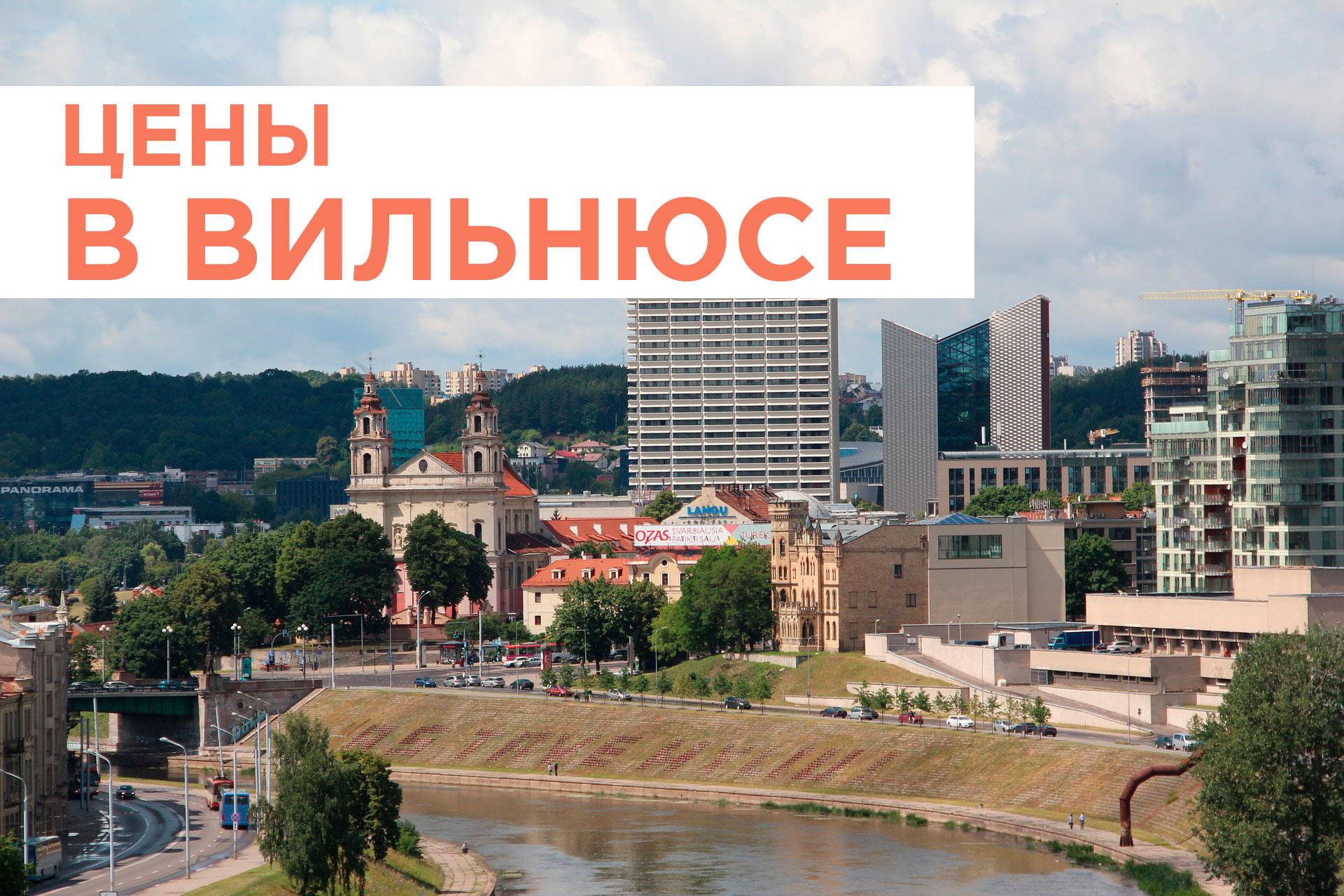 Цены на жизнь в Вильнюсе, Литва – еда, транспорт, обучение