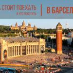 Чем заняться в Барселоне - 5 мест, которые стоит посетить