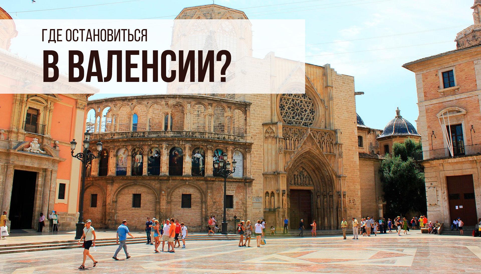 Где остановиться в Валенсии, Испания