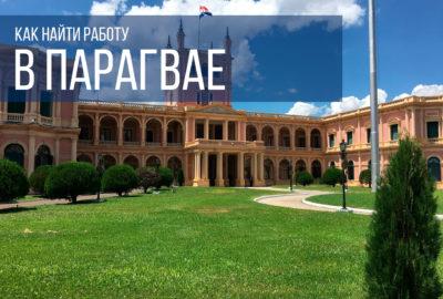 Как найти работу в Парагвае гражданам ЕС и других стран