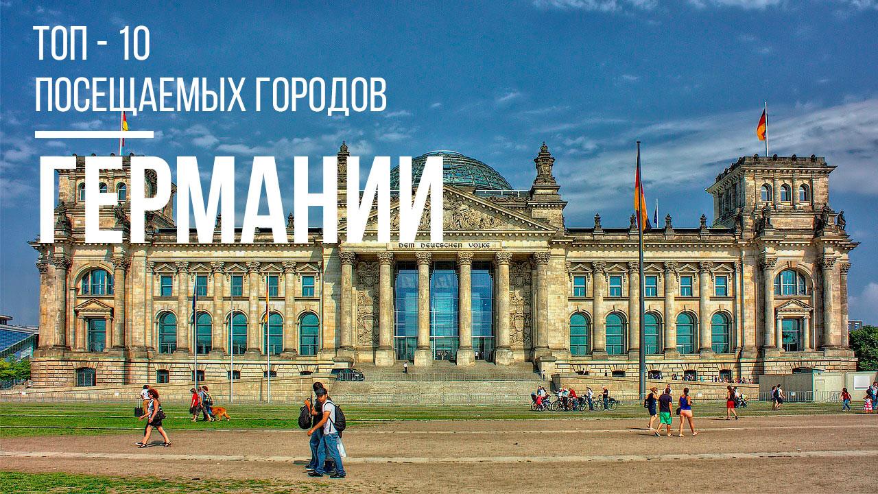 10 самых посещаемых городов Германии