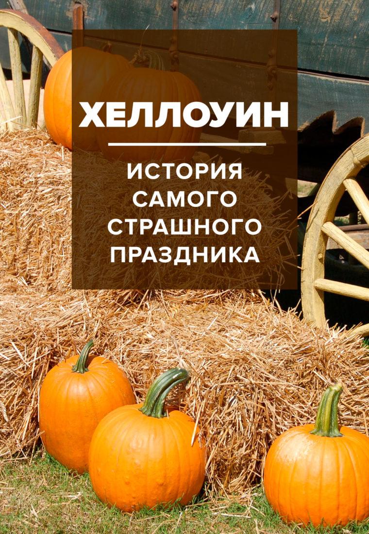 """История и происхождение самого страшного праздника """"Хеллоуин"""""""
