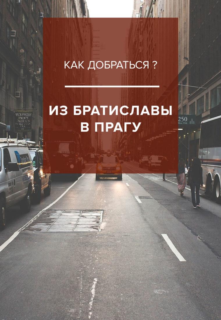 Как добраться из Братиславы в Прагу – автобус, поезд, самолет