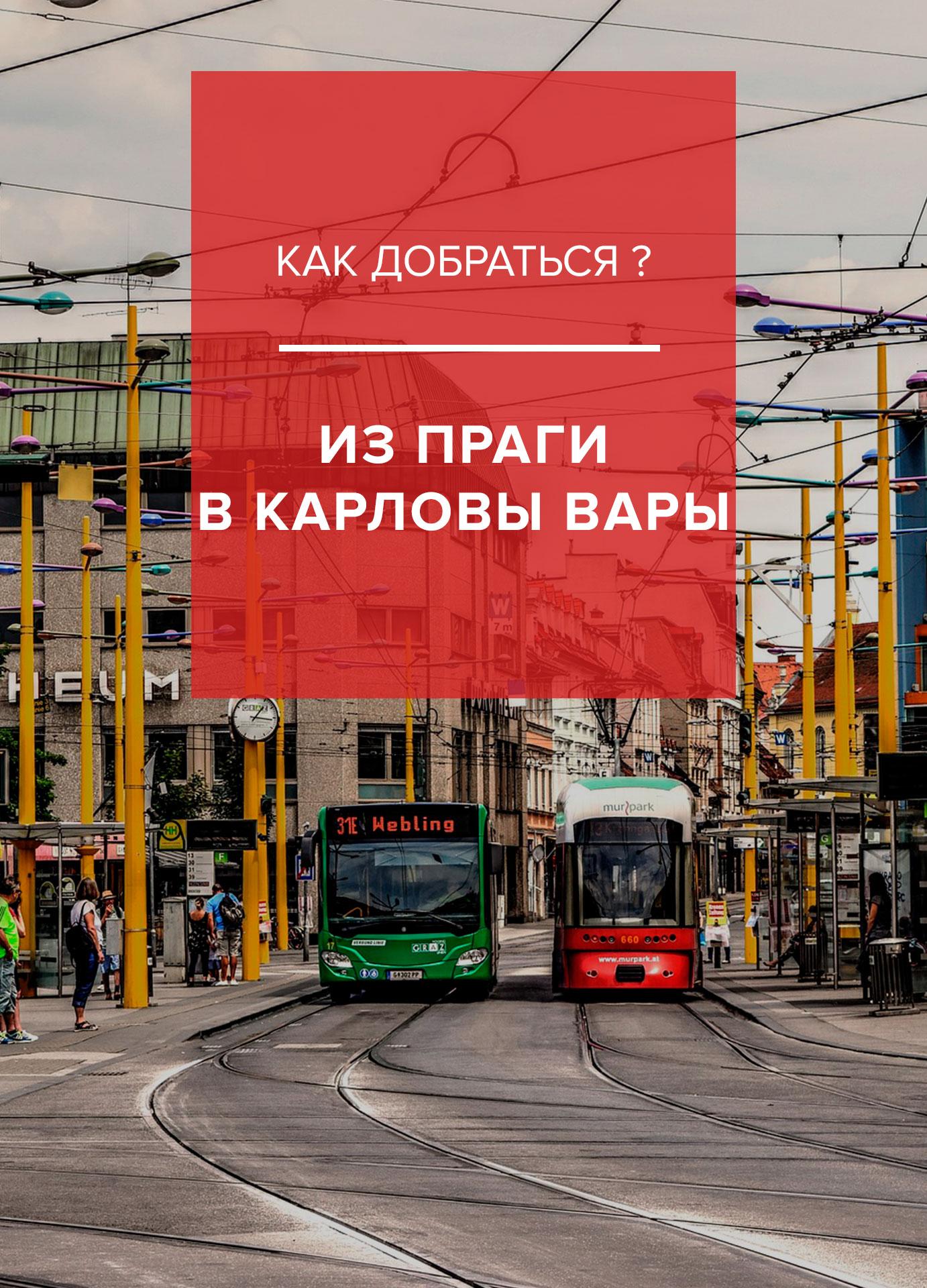 Как добраться из Праги в Карловы Вары – поезд, автобус, автомобиль