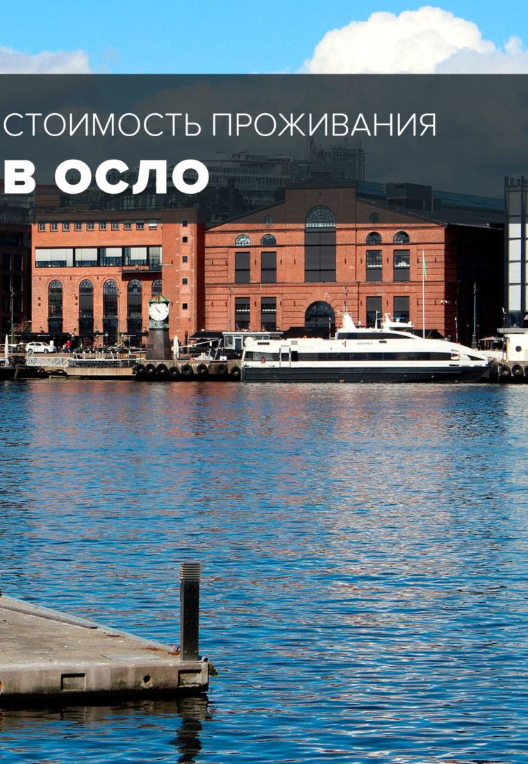 Стоимость проживания в Осло, Норвегия – аренда жилья, продукты, транспорт