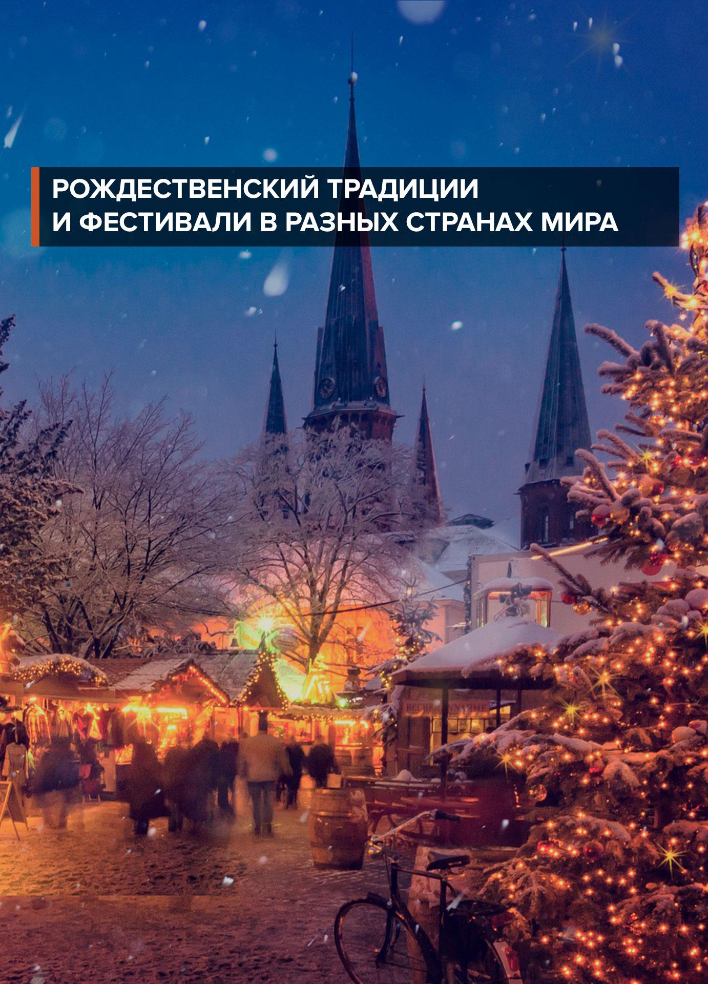 Рождественский традиции и фестивали в разных странах мира