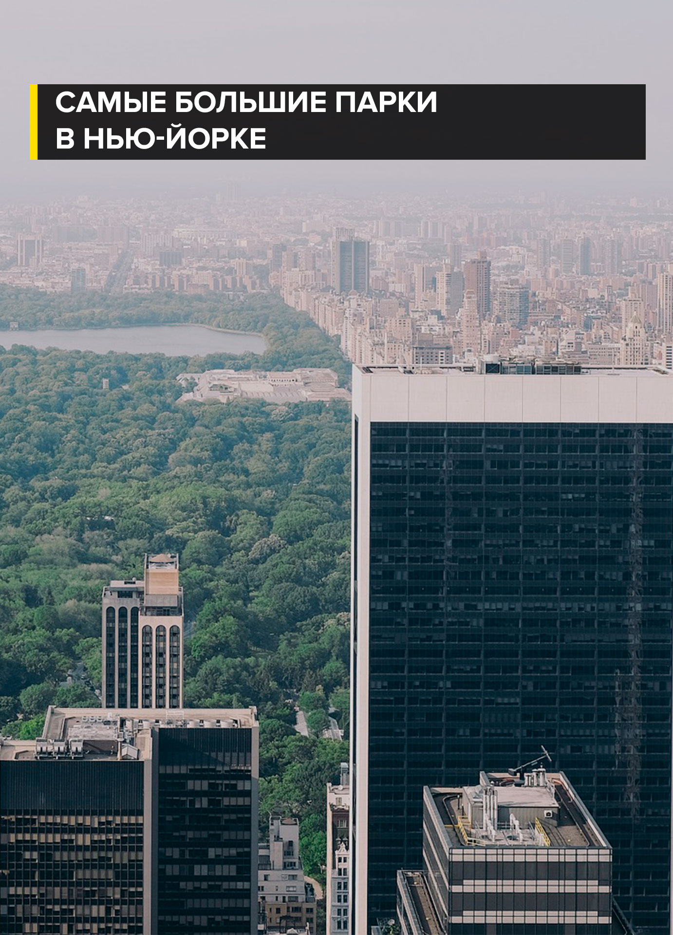Самые большие общественные парки в Нью-Йорке