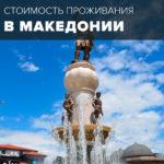 стоимость жизни в македонии