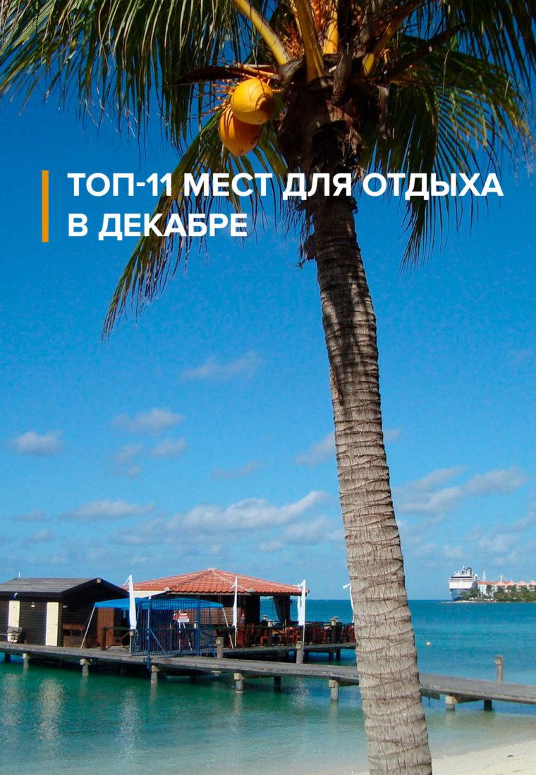 ТОП-11 мест для отдыха в декабре в теплых странах