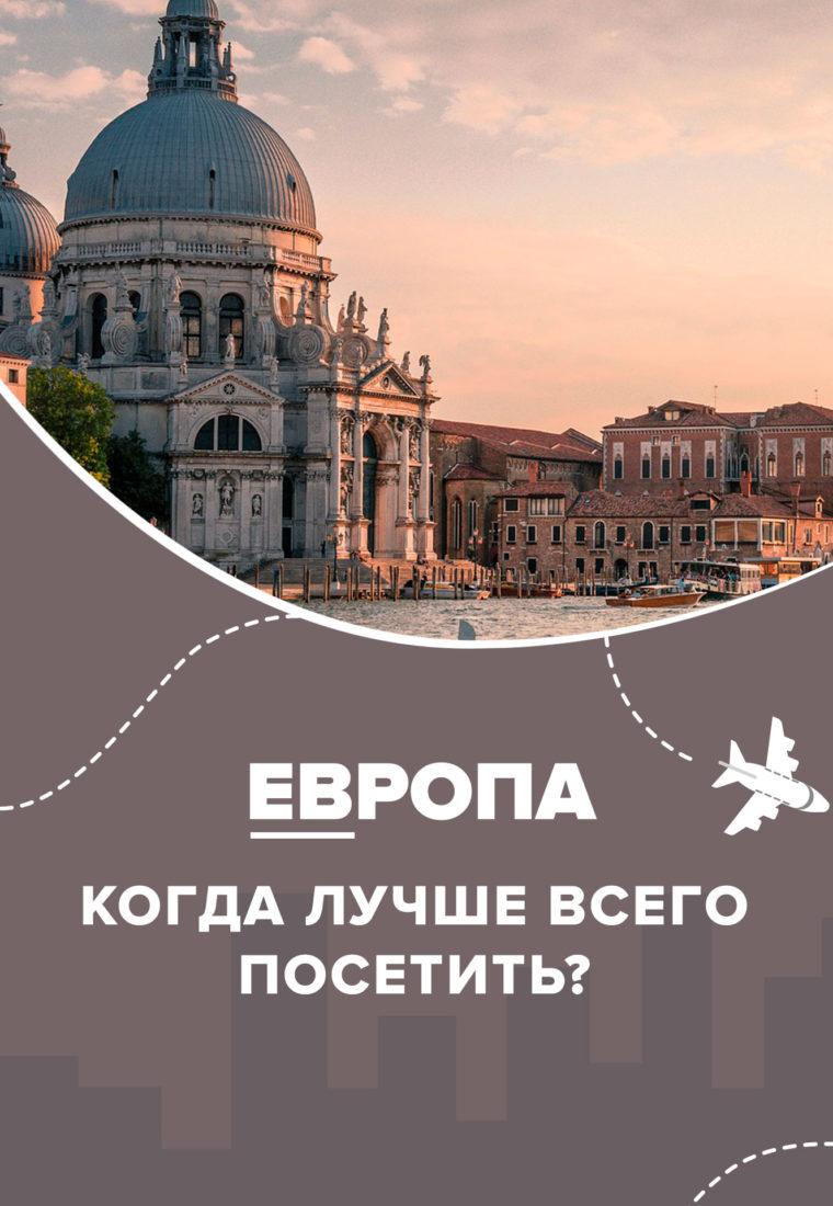 Когда лучше всего посетить Европу?