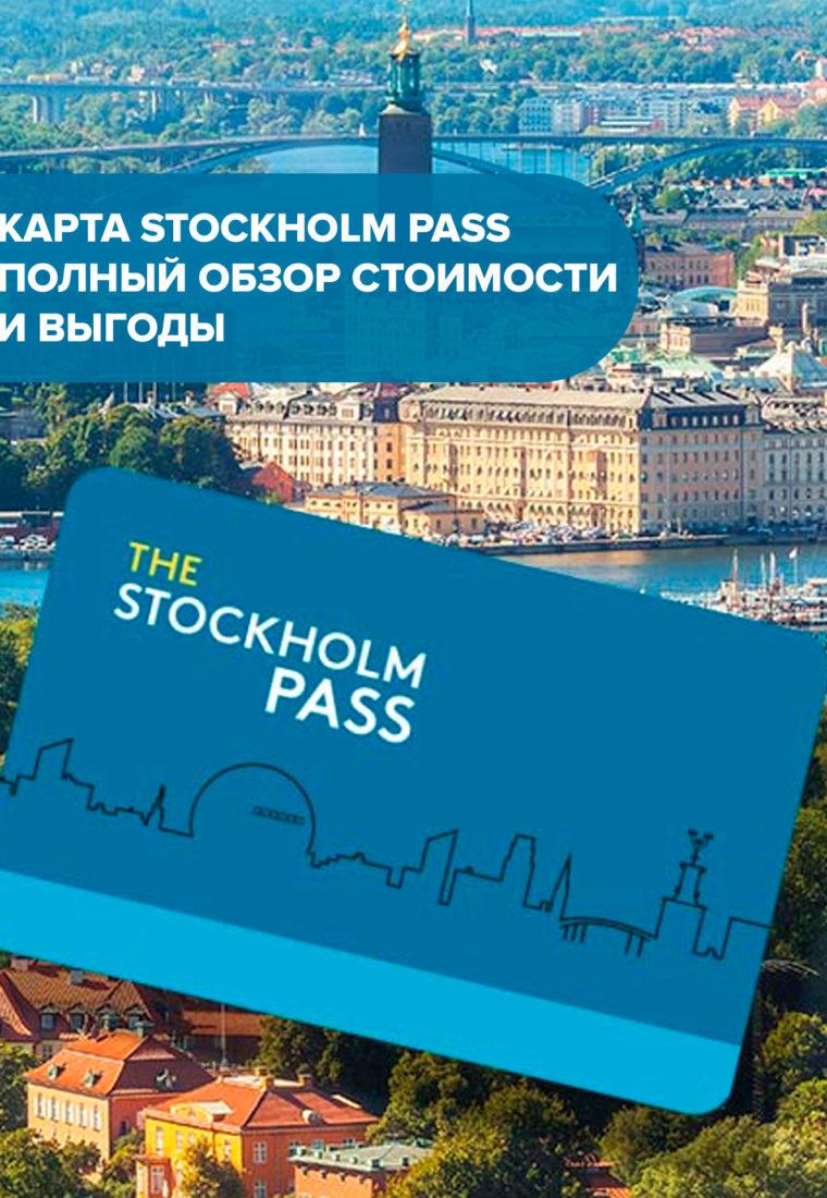 Карта Stockholm pass – полный обзор стоимости и выгоды