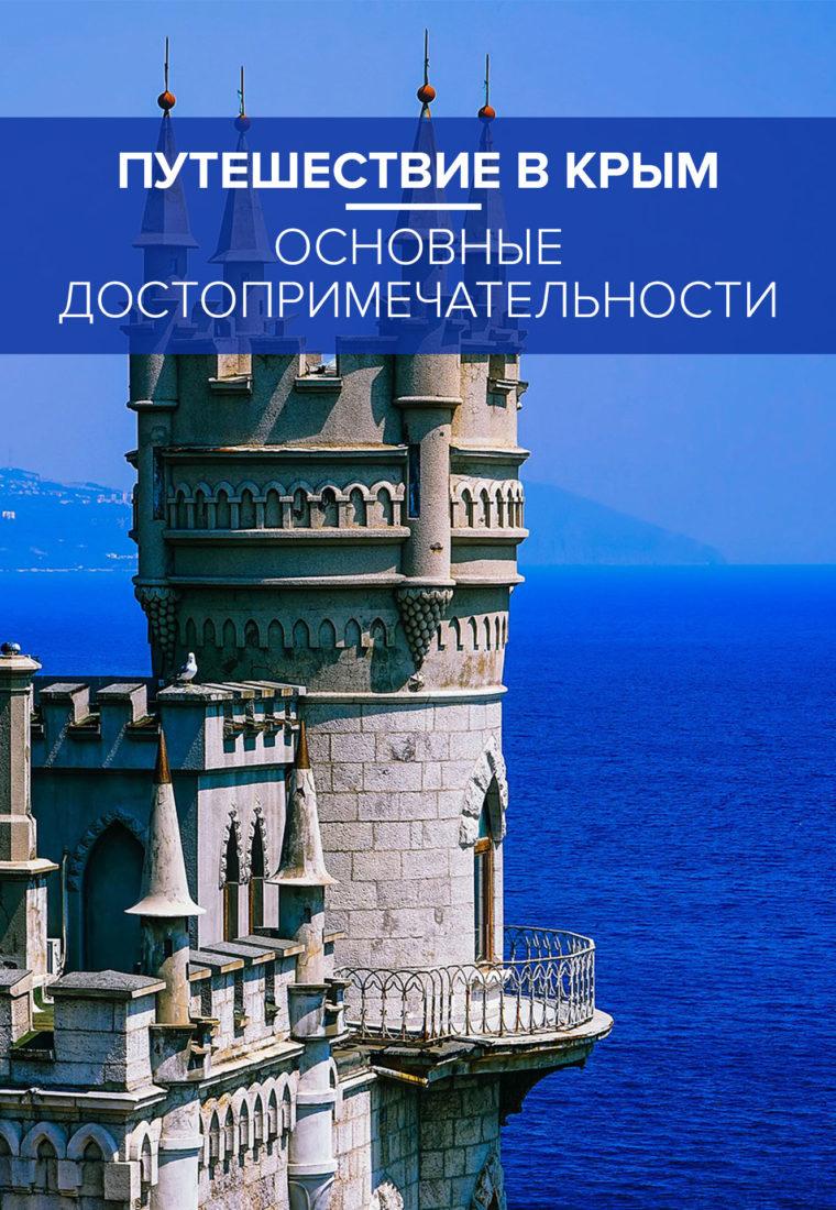 Отдых в Крыму – курорты, достопримечательности
