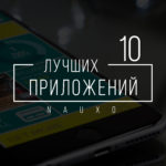 10lu4shix-prilosheni