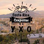 costa-rica-2018
