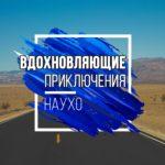 vdoxnovlayushie-putesetviay-na-2018