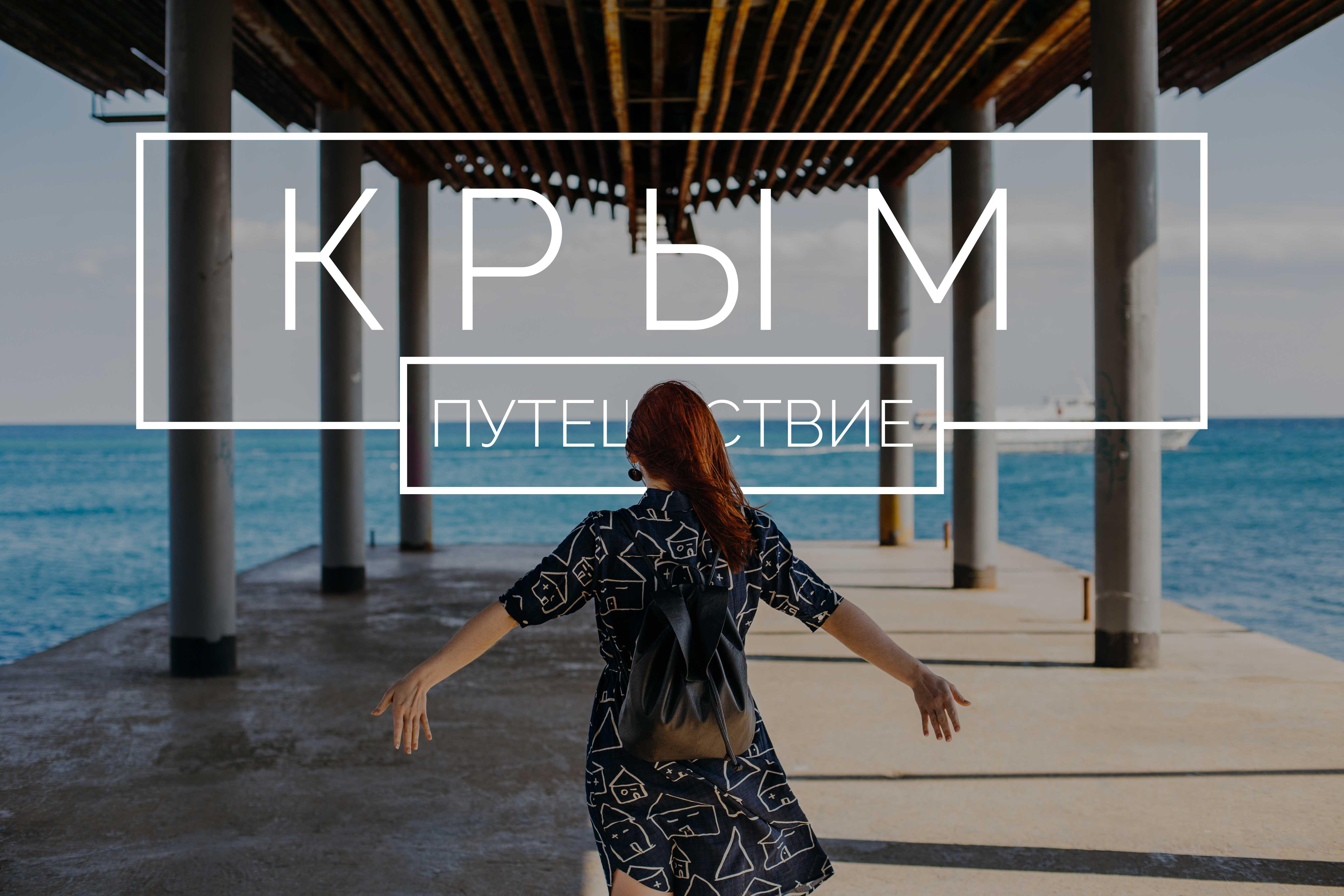 Отдых в Крыму: секреты и советы туристам