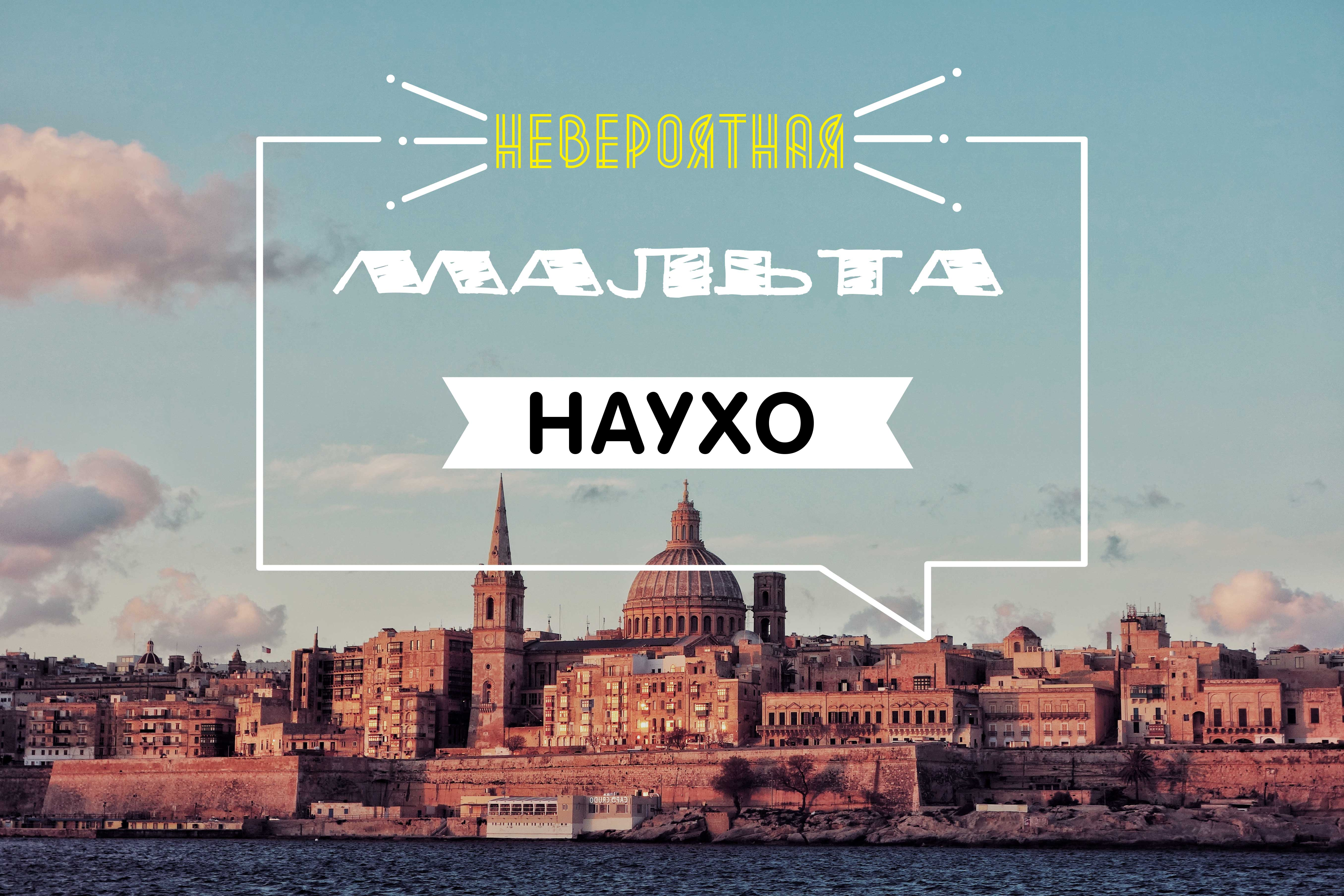 Отдых на Мальте: на чем сэкономить и что посетить.