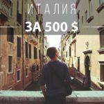 Маршрут по Италии по цене ниже 500 долларов США