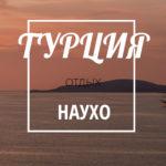 Отдых в Турции: пригородные курорты
