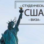 Студенческая виза в США: 5 советов при подаче документов