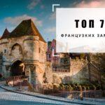 Топ 7 Замков Франции