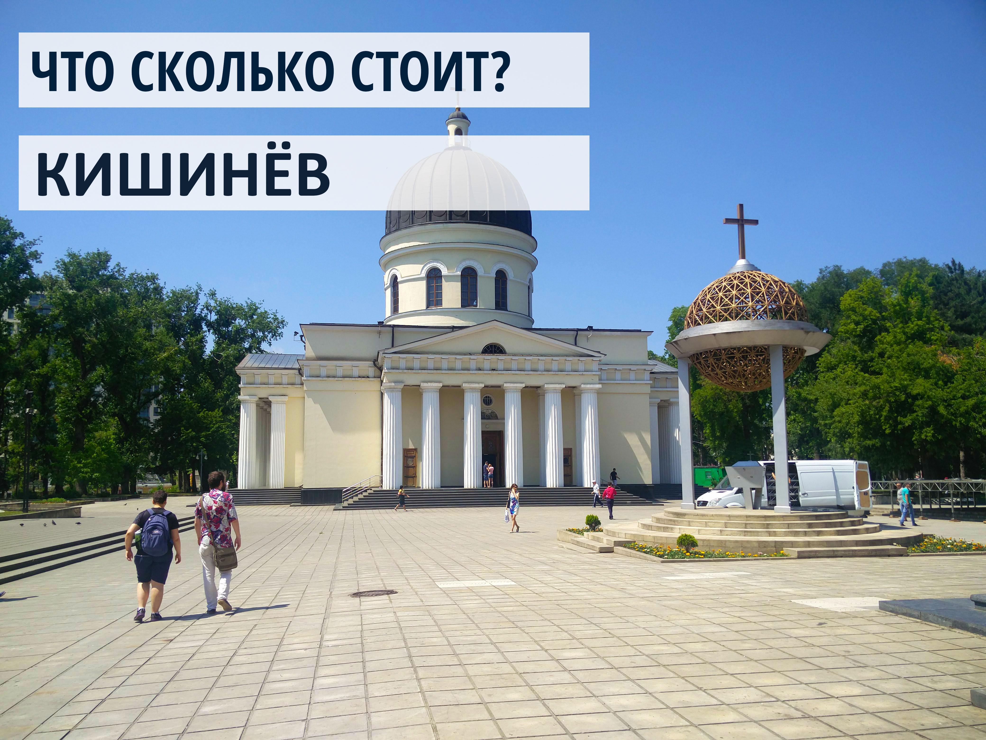 Цены в Кишинёве, Молдова - на аренду жилья, питание, транспорт