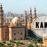 Каир столица Египта