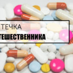 Аптечка путешественника