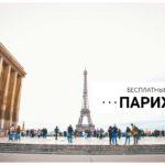 Бесплатный Париж: 6 способов сэкономить на поездке в Париж